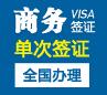 坦桑尼亚商务签证[全国办理]-自备邀请
