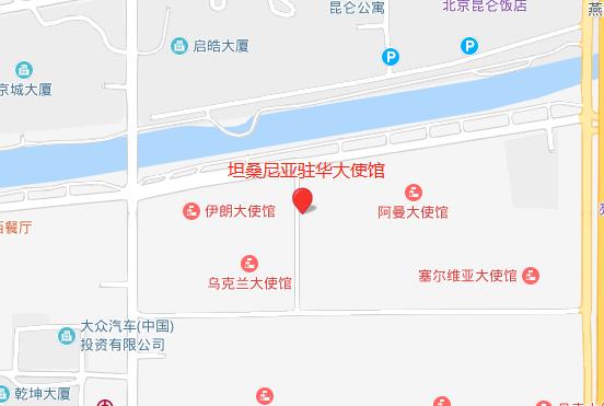 坦桑尼亚驻北京大使馆地址