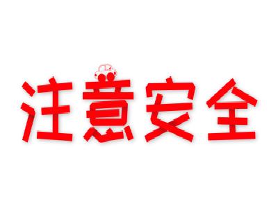 提醒中国公民加强安全防范